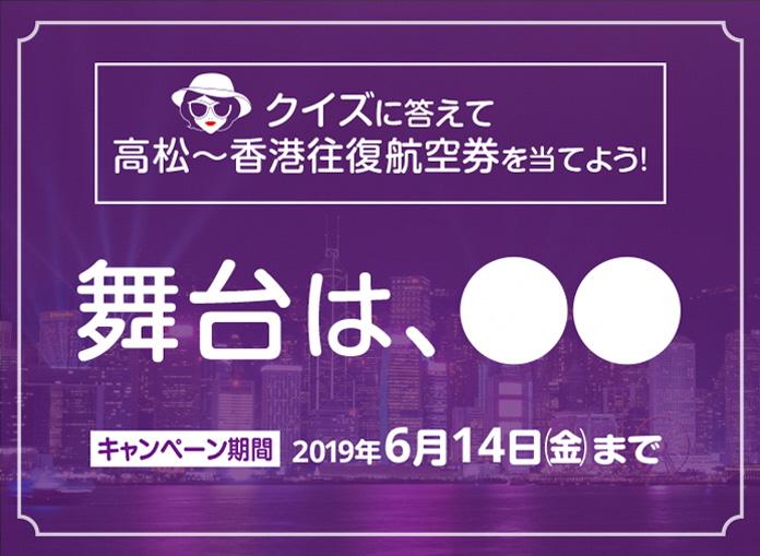 「舞台は、○○」クイズに答えて香港へGo!