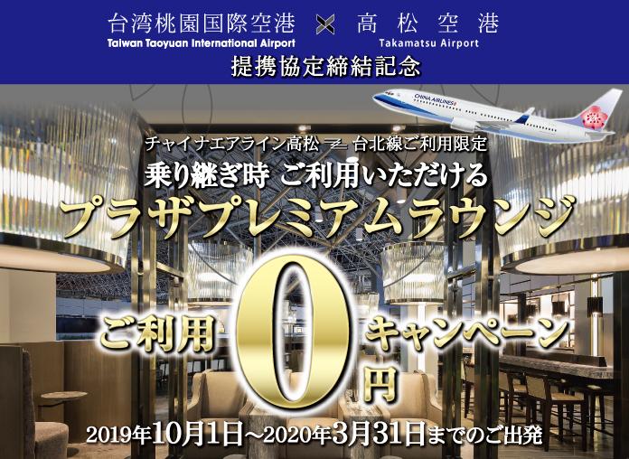 台湾桃園国際空港×高松空港協定記念 乗継ラウンジ無料 ...