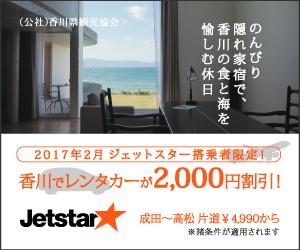 jetstar300x250b